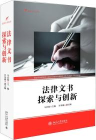 法律文书探索与创新