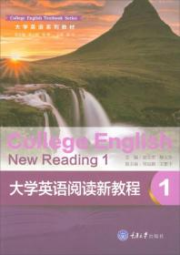 大学英语阅读新教程1
