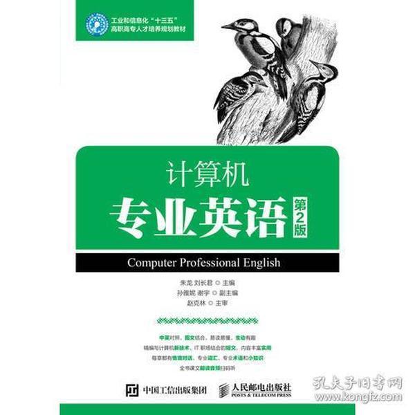 计算机专业英语(第2版)(高职高专教材)