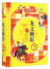 学生国学启蒙词典系列丛书:龙文鞭影(彩色版 百科版)