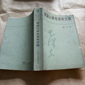 建国以来毛泽东文稿 第三册