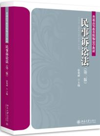 民事诉讼法(第二版)