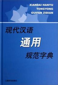 现代汉语通用规范字典