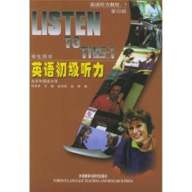 英语初级听力(学生用书)