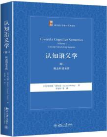 认知语义学:概念构建系统