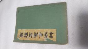 敦煌石窟古书艸,1940年版