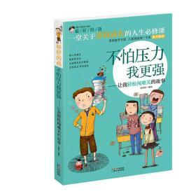 二手不怕压力我更强-让我轻松闯难关的故事刘祥和北京日报出版?