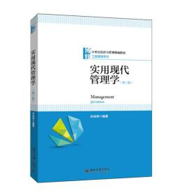 实用现代管理学(第三版)