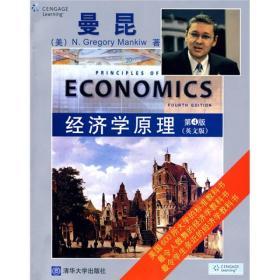 经济学原理(第4版 英文版) (美)曼昆 9787302204367 清华大学出版社