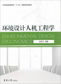 环境设计人机工程学