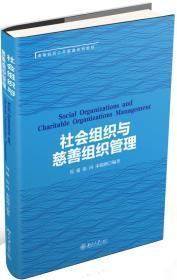 社会组织与慈善组织管理