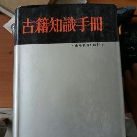古籍知识手册