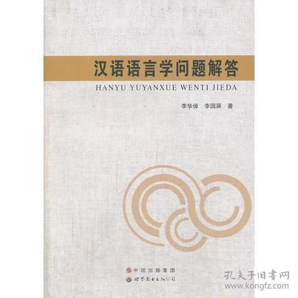 全新包邮  汉语语言学问题解答