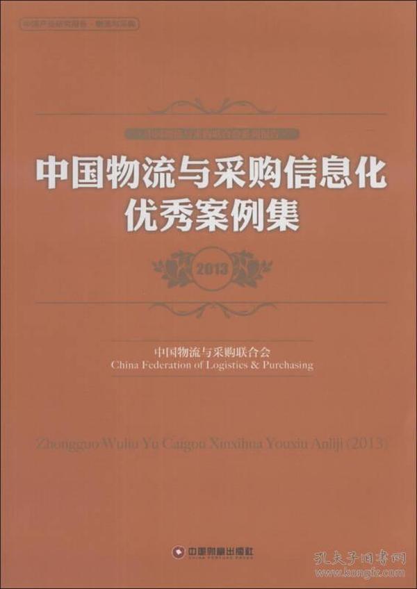 中国物流与采购信息化优秀案例集(2013)