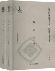 华语入门(中文版、英文版)(影印本)