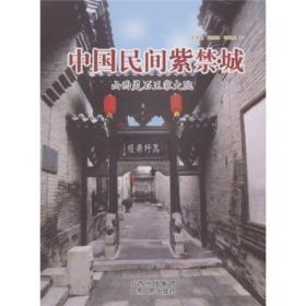 中国民间紫禁城:山西灵石王家大院