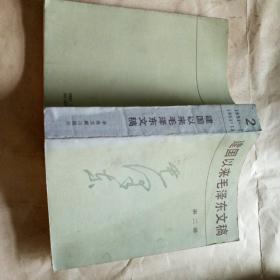 建国以来毛泽东文稿 第二册