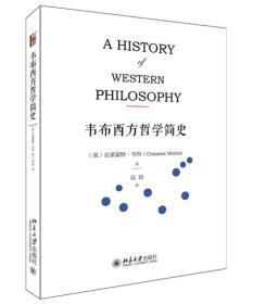韦布西方哲学简史