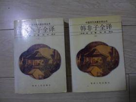 中国历代名著全译丛书:韩非子全译(上、下)
