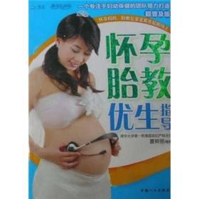 怀孕胎教优生指导