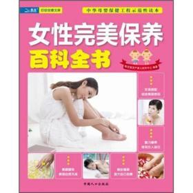 正版新书现货/女性完美保养百科全书