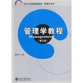 【正版书籍】21世纪经济与管理精编教材.管理学系列—管理学教程(第三版)