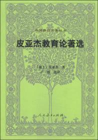 外国教育名著丛书:皮亚杰教育论著选(第二版)