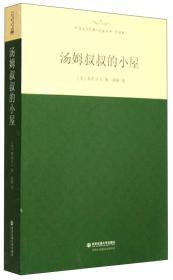 世界文学名著名家名译全译本-汤姆叔叔的小屋