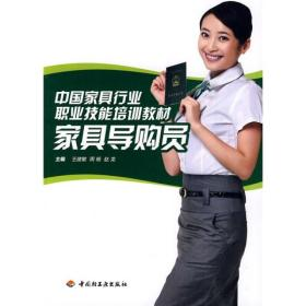 中国家具行业职业技能培训教材:家具导购员
