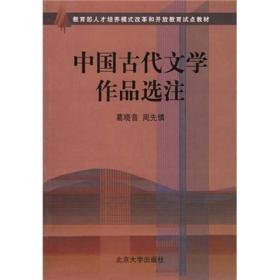 中国古代文学作品选注 葛晓音 周先慎 北京大学9787301053409