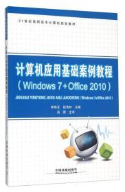 计算机应用基础案例教程(Windows7+Office2010)