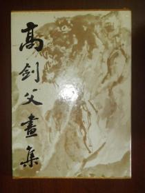 高剑父画集(精装本)8开、原盒套!一版一印