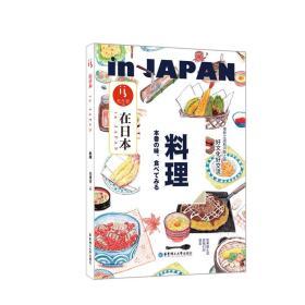 在日本.料理