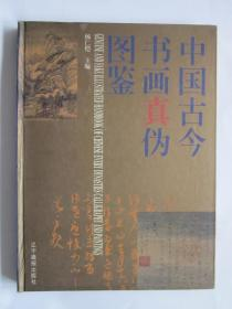 中国古今书画真伪图鉴