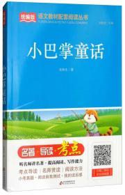 小巴掌童话/统编版语文教材配套阅读丛书