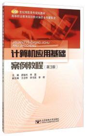 計算機應用基礎案例教程(第3版)