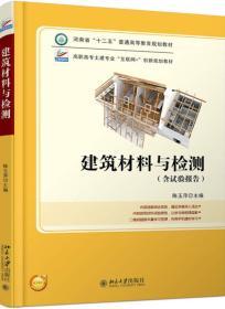 建筑材料與檢測