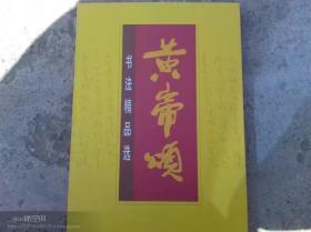 黄帝颂书法精品选,硬壳包装,2004年3月陕西人民出版社出版,全新正版图书,定价280元,书法爱好者收藏佳品