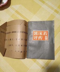 郭沫若评传(包封皮,内有精美藏书印) 1980年一版一印