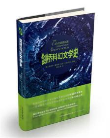 剑桥科幻文学史 爱德华、詹姆斯、法拉、门德尔松 著  百花文艺出版社  9787530674420