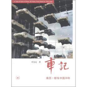 车记:亲历·轿车中国30年