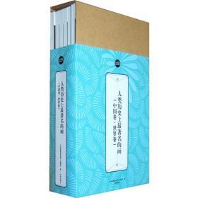 9787545115772-hs-人类历史上的画(中国卷 世界卷):礼品装家庭必读书(全六册)
