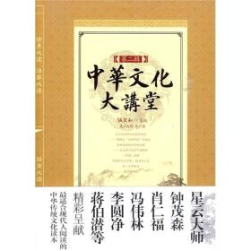 正版微残-中华文化大讲堂[第二辑]CS9787511303592