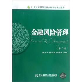 金融风险管理(第2版)/21世纪应用型本科金融系列规划教材