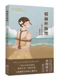 zjwy------日本文学奖得主   爱丽丝旅馆
