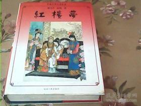 《红楼梦》中国古典文学名著【精装】