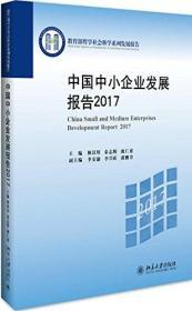 中国中小企业发展报告.2017