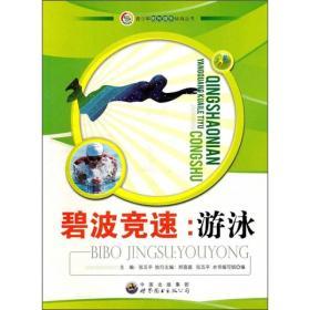 青少年阳光快乐体育丛书:碧波竞速.游泳