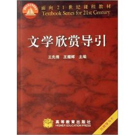 二手文学欣赏导引 王先霈、 王耀辉 高等教育出版社9787040171877