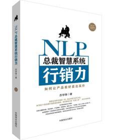 NLP总裁智慧系统行销力